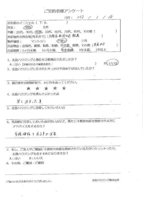 大阪市西淀川区歌島1丁目戸建のアンケート画像