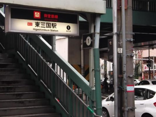 大阪メトロ御堂筋線「東三国」駅