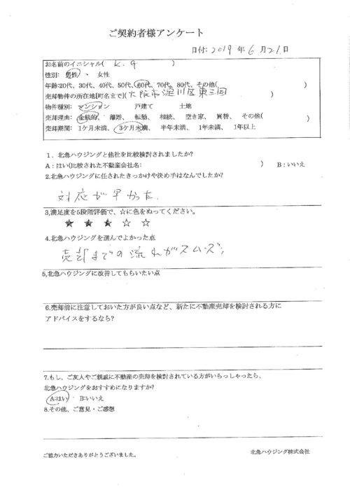 大阪市淀川区東三国のアンケート画像