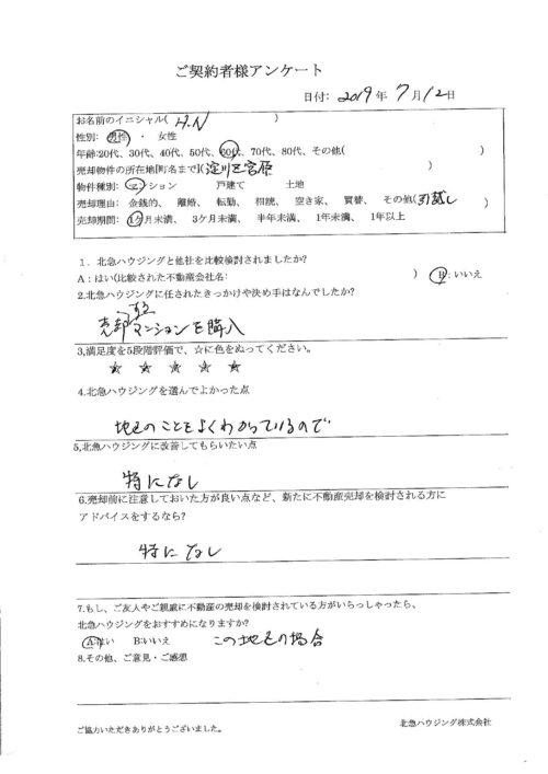 大阪市淀川区宮原マンションのアンケート画像