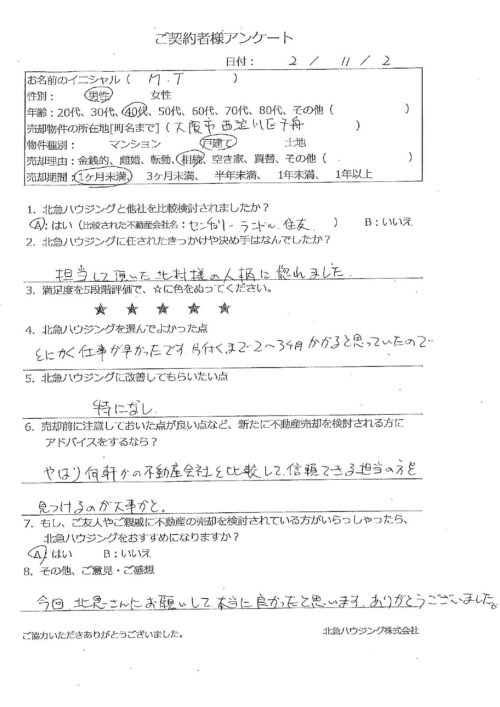 大阪市西淀川区千舟戸建のアンケート画像