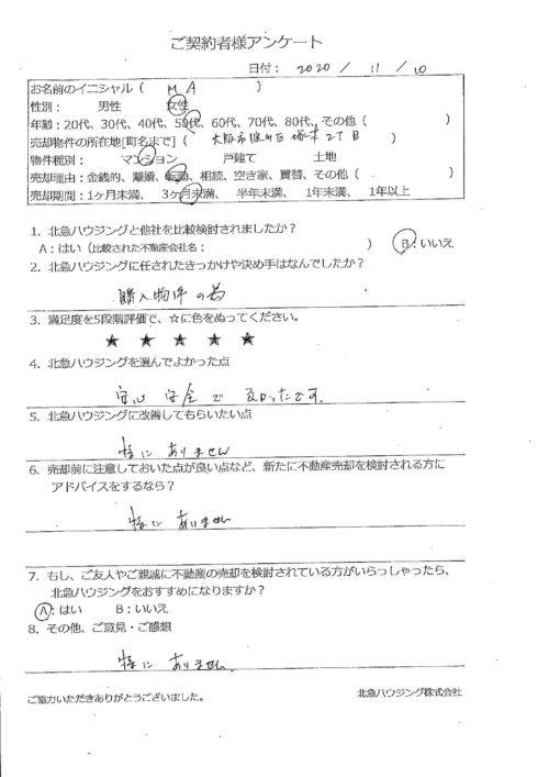 大阪市淀川区塚本2丁目マンションのアンケート画像