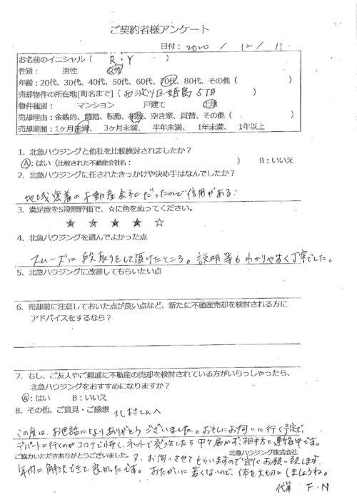 大阪市西淀川区姫島5丁目土地のアンケート画像