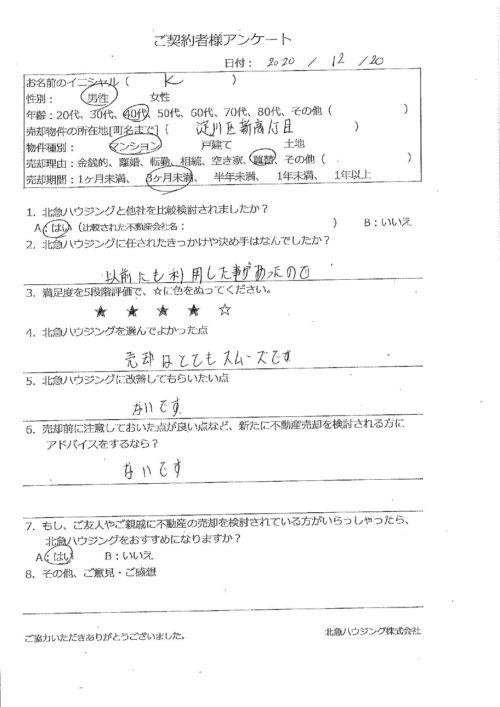 大阪市淀川区新高1丁目マンションのアンケート画像