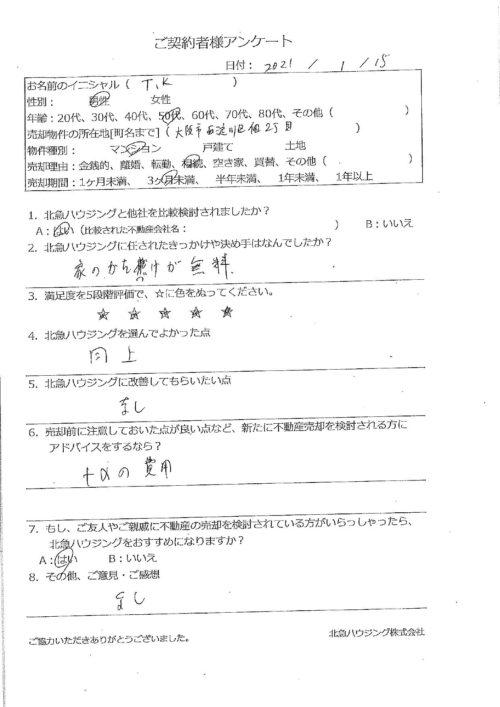大阪市西淀川区佃2丁目マンションのアンケート画像