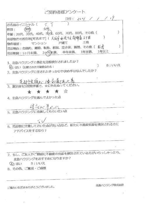 大阪市西淀川区御幣島2丁目戸建のアンケート画像