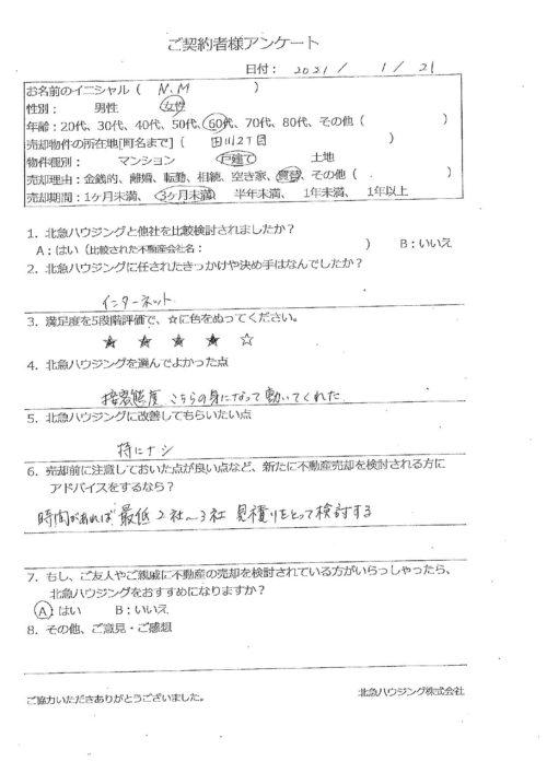 大阪市淀川区田川2丁目戸建のアンケート画像