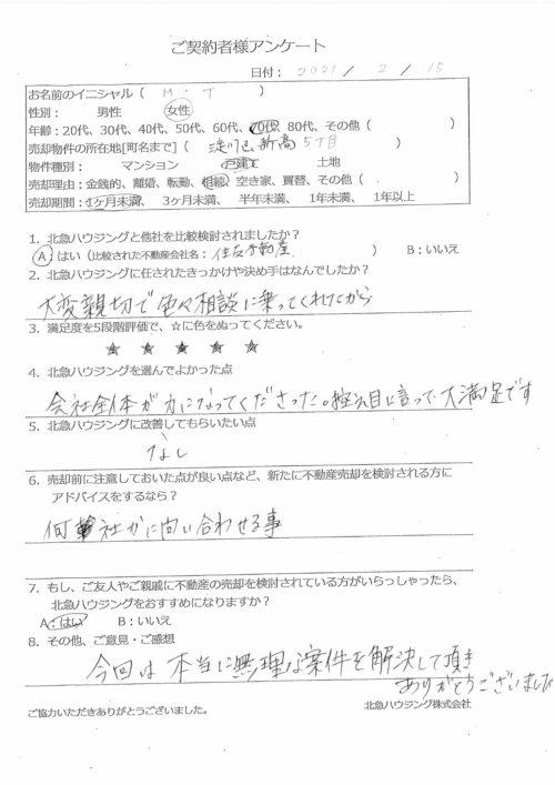 大阪市淀川区新高5丁目戸建のアンケート画像