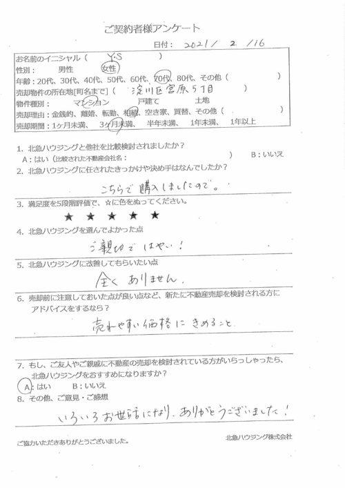 大阪市淀川区宮原5丁目マンションのアンケート画像