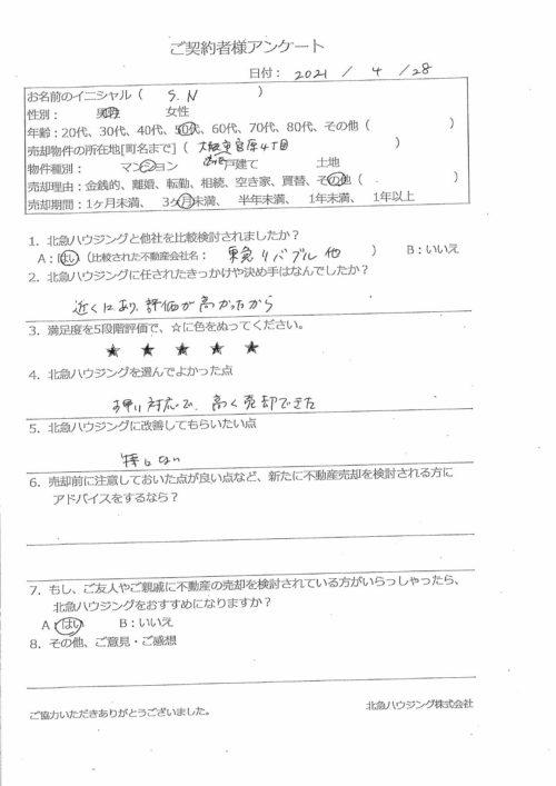 大阪市淀川区宮原4丁目マンションのアンケート画像