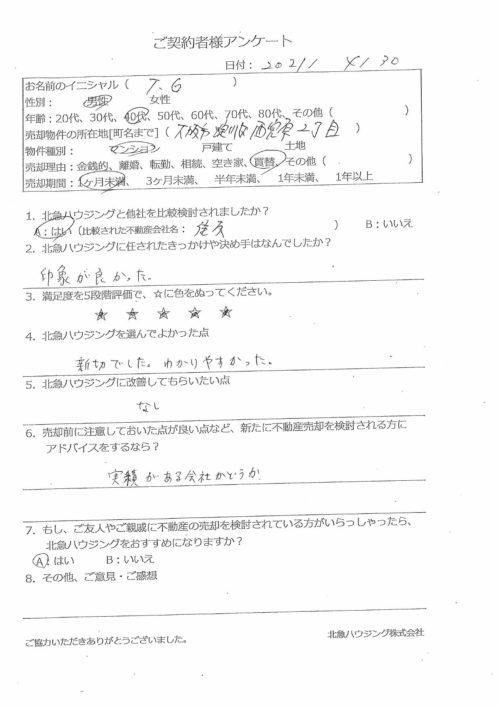 大阪市淀川区西宮原2丁目マンションのアンケート画像