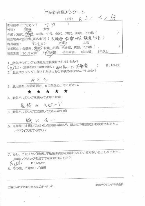 大阪市西淀川区柏里1丁目戸建のアンケート画像