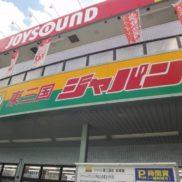 ジャパン東三国店(周辺)