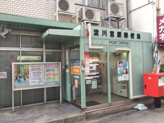 大阪宮原郵便局(周辺)