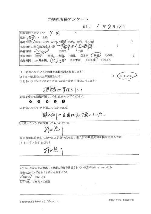 大阪市淀川区西宮原マンションのアンケート画像