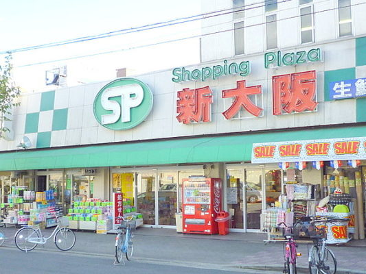 ショッピングプラザ新大阪